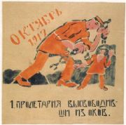 Vintage Russain poster - You liberated the prole from the chains that bound his hands 1920